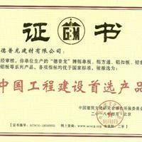 首选产品证书