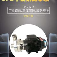 50LQF-18不锈钢防爆离心泵 单级不锈钢离心泵