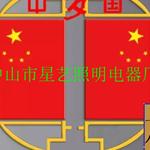 国旗灯led 党旗灯 中国梦 led中国结 广告国旗灯箱