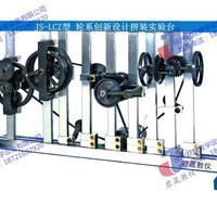 JS-LCZ型轮系创新设计拼装实验台
