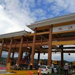 贵州省贵阳从江东高速出入口