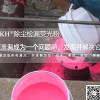 环保安全检漏荧光粉VKH-11除尘检漏利器