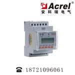 安科瑞DJSF1352-R导轨式直流电能表 充电桩专用计量表