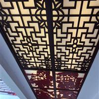 贵州别墅区镂空铝窗花吊顶 中式铝窗花吊顶