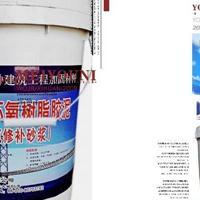 天津河西区环氧修补砂浆批发厂家