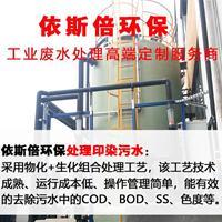 江苏印染污水处理设备