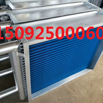 铜管铝翅片表冷器