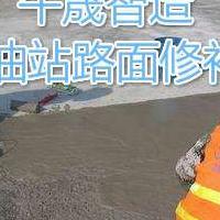 鄂尔多斯增强型水泥混凝土路面修补砂浆