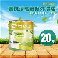 供应批发价招商加盟  高抗污高耐候工程外墙漆水性漆涂料