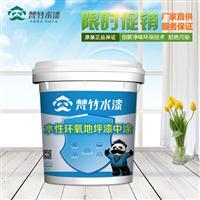 环保水性漆涂料 家福康梵竹水漆漆免费招商加盟