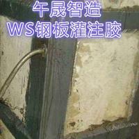 醴陵包鋼加固專用膠水生產公司