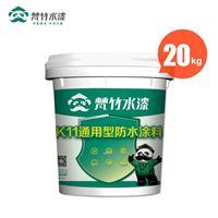 K11通用型防水涂料(双组份) 水性漆 涂料乳胶漆
