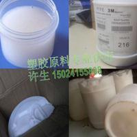 美国3M公司FEP 6300GZ水性分散液