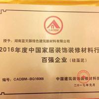 2016年度中国家居装修材料行业百强企业
