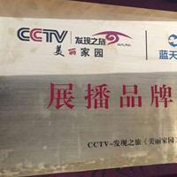 CCTV发现之旅《美丽家园》栏目展播品牌