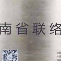 湖南省联络站