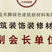 中国建筑装饰装修材料协会副会长单位