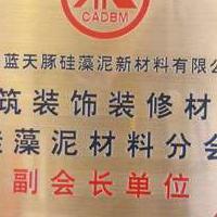 中国建筑装修材料硅藻泥材料分会副会长单位