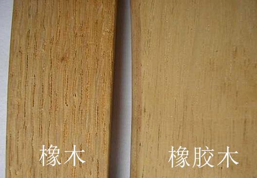 橡胶木和橡木的区别 橡胶木和橡木的优缺点