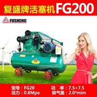 台湾复盛牌 SA-75微油螺杆式空压机