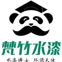 广东梵竹水性涂料有限公司