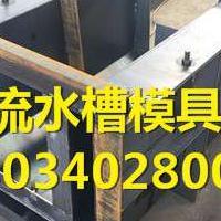 高铁流水槽模具技术维护