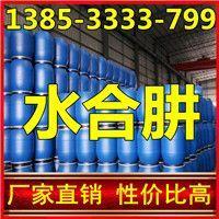 北京市水合肼生产厂家