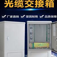 GXF5-175型室外光缆交接箱(288芯)