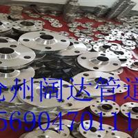 供应平焊法兰 对焊法兰 带径平焊法兰沧州阔达管道有限公司