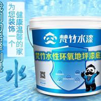家居健康安全环保水性漆涂料 全国免费招商加盟中