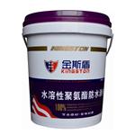金斯盾水性聚氨酯防水涂料(单组份)