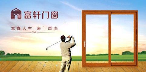 富轩门窗是几线品牌  富轩门窗官网介绍