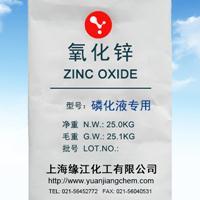 磷化液专用间接法氧化锌 涂料专用氧化锌品质保证