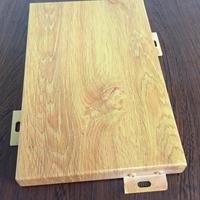 幕墙铝单板木纹造形铝单位板定制