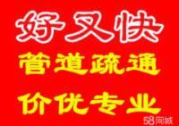 广州市白云区富力桃园疏通下水道疏通马桶质量好又快