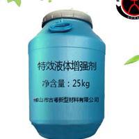 特效液体增强剂FG-B102 陶瓷坯体专用增强剂