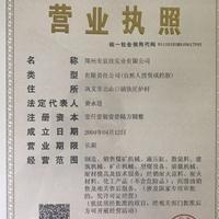 郑州市宜欣实业有限公司