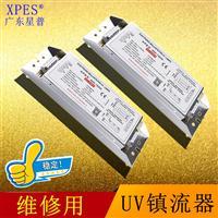 光氧箱维修用150WUV光氧镇流器厂家直销保用2年UV灯电源