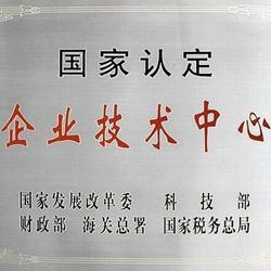 天津市天塑科技集团有限公司技术中心