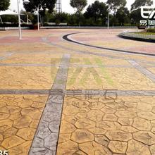 别墅彩色压模地平彩色水泥混凝土地面压膜材料促销园路人行道施工