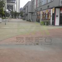 供应彩色透水混凝土 透水地坪原料施工