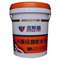 金斯盾JS聚合物高分子防水涂料