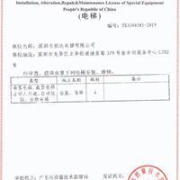 (A级)特种设备安装改造维修许可证书
