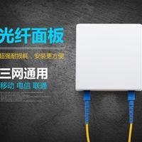 DFS-C1光纤面板 FTTH光纤信息插座)