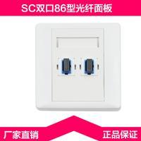 86型光纤插座面板,FC、SC、ST、LC信息面板供您选择!