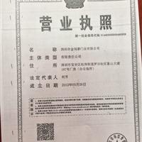 深圳市金冠豪门业招商