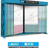供应丽明牌LM4001定制瓷砖翻页柜 墙砖展示架
