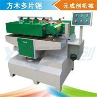 供应木线多片锯 150方木多片锯 木条加工机械