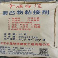 乐陵聚合物粘接剂|卫生间阳台陶瓷砖粘接砂浆