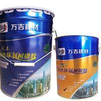 天津河西区裂缝空鼓修补胶/饱和环氧树脂胶经销商